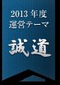 2013年運営テーマ「誠道」