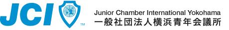 JCI 横浜青年会議所