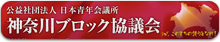 神奈川ブロック協議会
