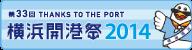 横浜開港祭2014