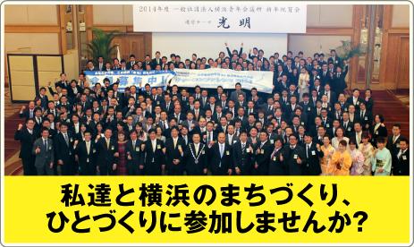 私達と横浜のまとづくり、ひとづくりに参加しませんか?