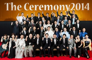 TheCeremony2014