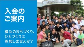 横浜のまとづくり、ひとづくりに参加しませんか?
