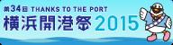 横浜開港祭2015