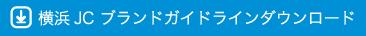 横浜JCブランドガイドラインダウンロード