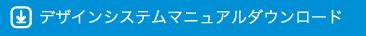 横浜JCデザインシステムマニュアルダウンロード