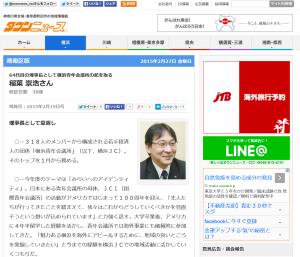 【メディア掲載報告】タウンニュース「人物風土記」