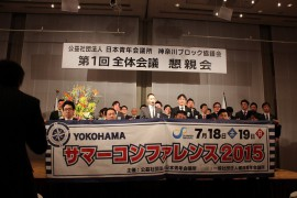 第1回神奈川ブロック全体会議