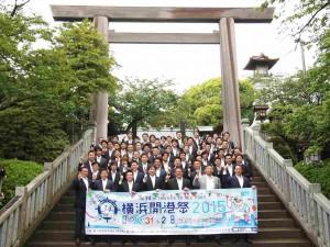 第34回横浜開港祭晴天祈願祭