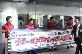 サマーコンファレンス2015・1日目(7月18日)